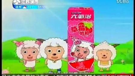 六必治儿童牙膏【喜羊羊篇】1