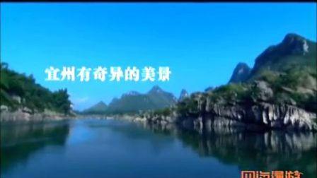 《宜州,24小时的味道》四海漫游 20120704