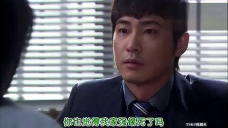 「韩剧」钱的化身 姜至奐 黄静音 吴允儿 07集(韩文中字)