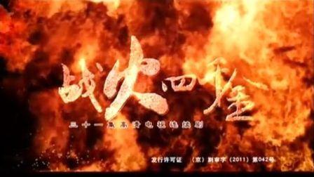 战火四千金 01