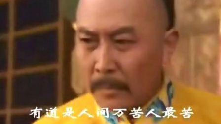 看江山由谁来主宰 电视剧《雍正王朝》片头曲