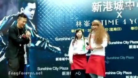 [視頻分享]2013.3.3 林峯A Time 4 You簽唱會 - 遊戲模仿台詞