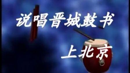 山西晋城鼓书上北京