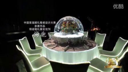 中国首届餐桌设计大赛作品欣赏 缔诺婚礼宴会定制