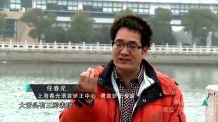 大舌头矫正-2013年2月24日上海纪实频道科技密码节目《改变说话》