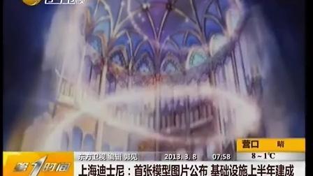 上海迪士尼首张模型图片公布基础设施上半年建成