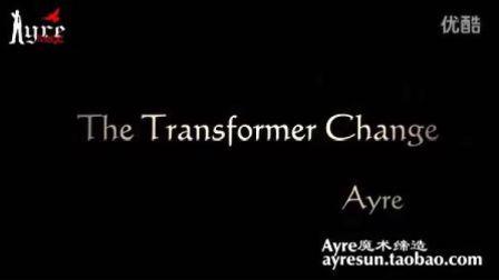 【Ayre魔术缔造】原创魔术教学 The Transformer Change 演示