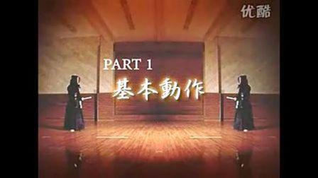 【刺猬转载】剑道教学视频(98分钟)