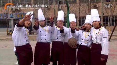 西点培训学校——石家庄新东方烹饪学校新生唐绿高