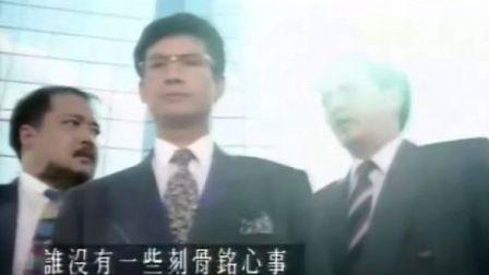 港剧《笑看风云》主题歌-主唱郑少秋