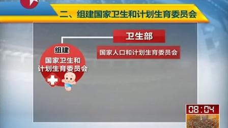 新一轮国务院机构改革将启动 看东方 130311