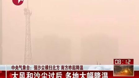 中央气象台:强沙尘横扫北方 南方昨起降温 看东方 130311