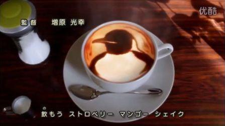 白熊咖啡厅 op