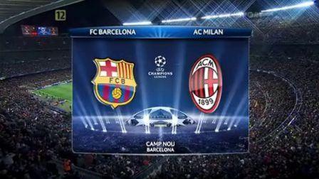 欧冠八分之一决赛第二回合 AC米兰VS巴塞罗那 比赛集锦