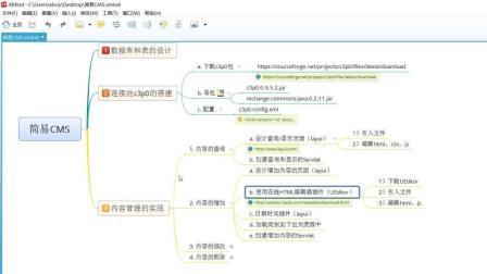5 b. 使用在线HTML编辑器插件(UEditor)