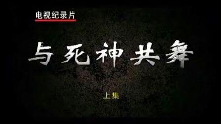 禁毒教育电视纪录片 与死神共舞 上集