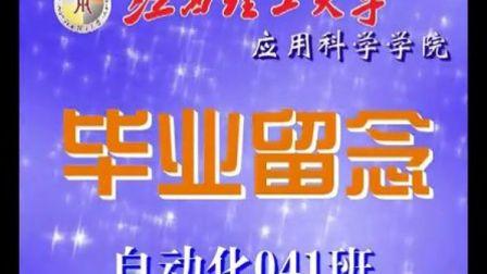 江西理工大学应用科学学院自动化041班毕业酒会1-4