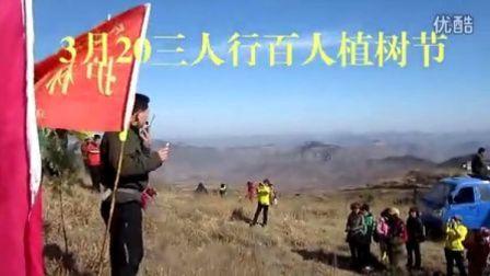 三人行3月10百人植树公益活动