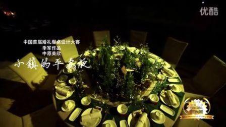 中国首届餐桌设计大赛季军作品欣赏  中原美欣