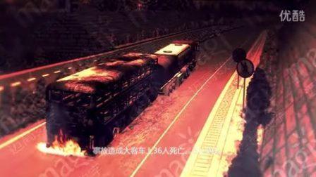 """包茂高速陕西延安""""8.26""""特别重大道路交通事故三维动画模拟演示"""