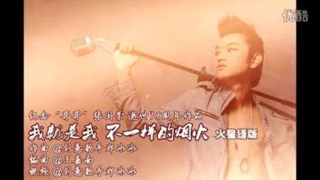 纪念张国荣10周年原创《我就是我 不一样的烟火》 火星语版