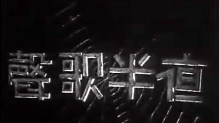 〖中国〗电影《夜半歌声》;〔新华影业公司1937年出品〕