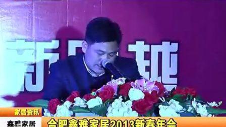 中国橱柜十大品牌——鑫雅家居(橱柜、衣柜)2013新春年会