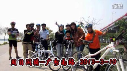 闲骑-广州南站