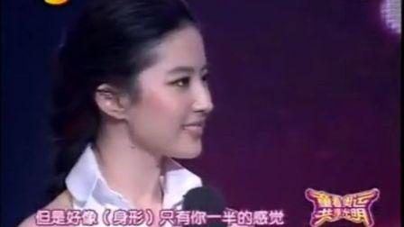 刘亦菲 - 我是明星现场版