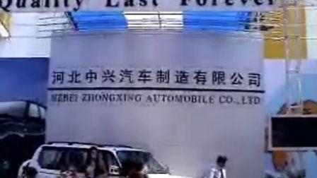 车展中兴汽车-中国汽车动态网