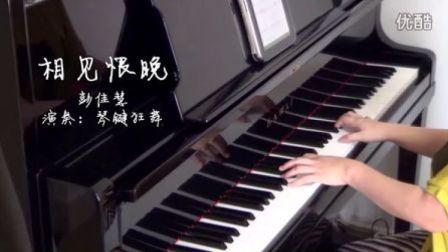 彭佳慧《相见恨晚》钢琴视奏版_tan8.com