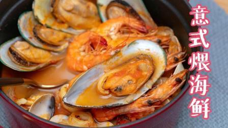 菜菜美食日记 第一季 第93集 随手煮了一锅意式海鲜汤,超鲜超开胃