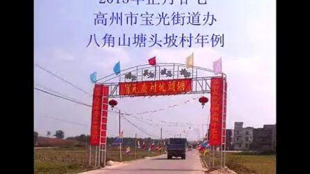 2013年高州市宝光街道办八角山塘头坡村年例