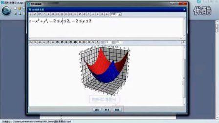 图形编辑的计算作图功能03(3D函数作图)