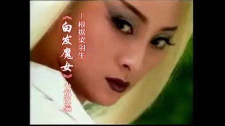 《白发魔女传》6种版本PK