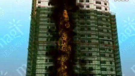 上海市静安区胶州路公寓大楼特大火灾事故动画模拟演示(部分)
