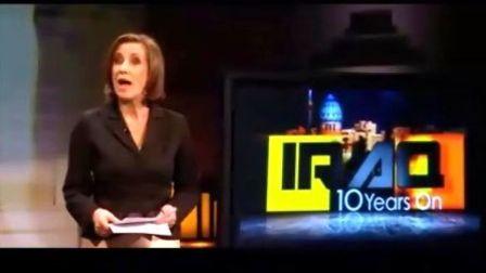 BBC 新闻之夜特别节目《伊拉克战争十周年》