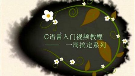 C语言视频教程下载_刘凯老师_入门到精通