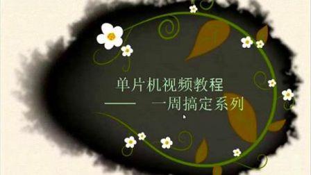 51单片机视频教程下载_刘凯老师_快速入门到精通