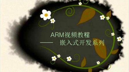 ARM视频教程下载_刘凯老师_嵌入式ARM高手