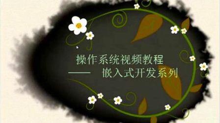 操作系统视频教程下载_刘凯老师_嵌入式ucOS ii