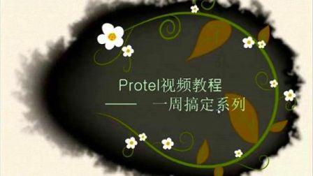 Protel视频教程下载_刘凯老师_电路制图DXP