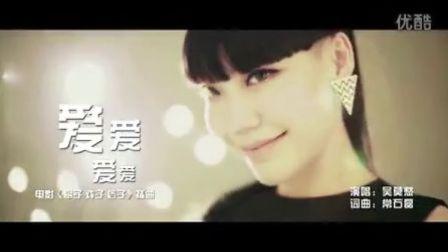 吴莫愁的首支个人独唱单曲-爱爱爱爱