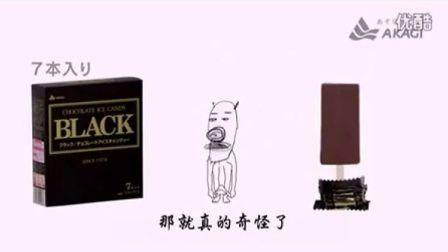日本BLACK巧克力冰棒 - 自我吐槽广告