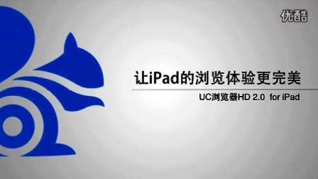 UC浏览器让iPad的浏览体验更完美
