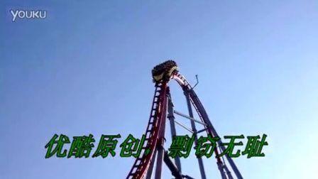 北京欢乐谷-极速飞车试车