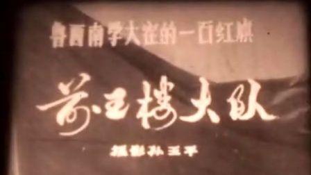 鲁西南农业战线上的一面红旗(山东菏泽申玉仁)——山东电视台纪录