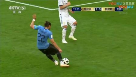 【全场集锦】乌拉圭3-0俄罗斯