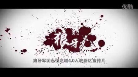 永恒之塔《狼牙》军团新区招募宣传片
