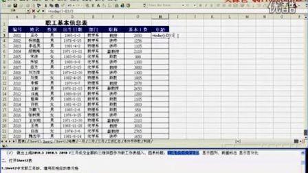 2012河北职称计算机excel练习六